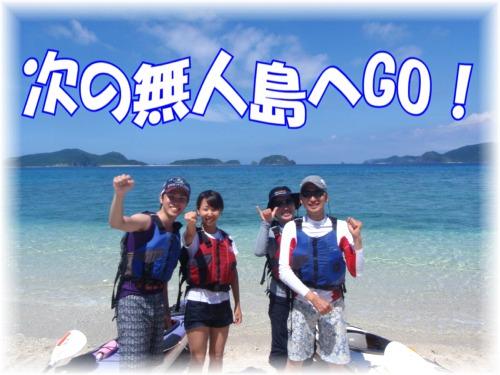 次の無人島へGO!