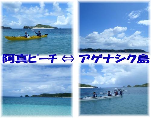 阿真ビーチ⇔アゲナシク島