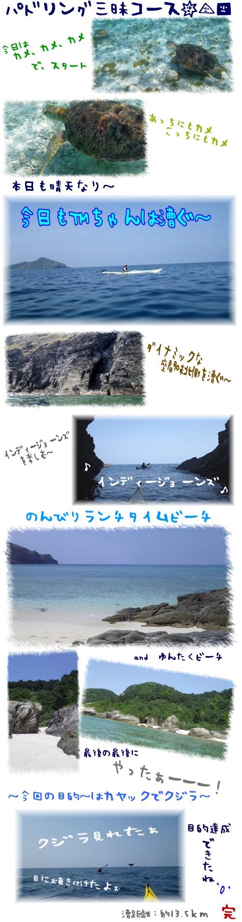パドリング三昧コース②.mixOK