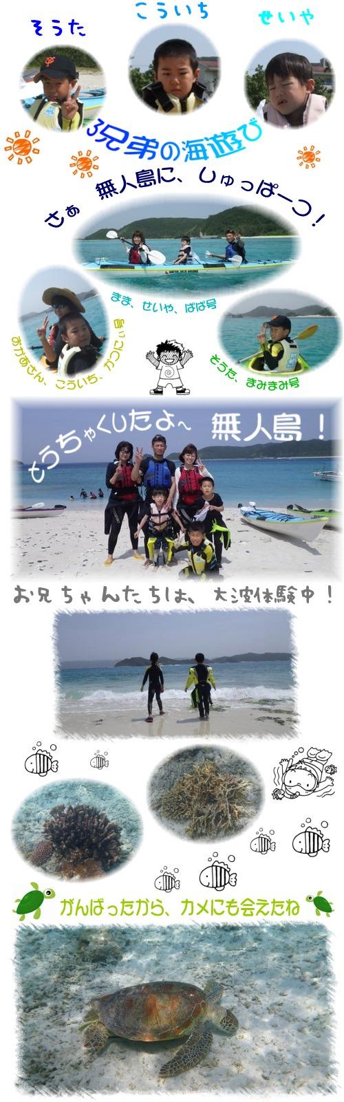 3兄弟の海遊び