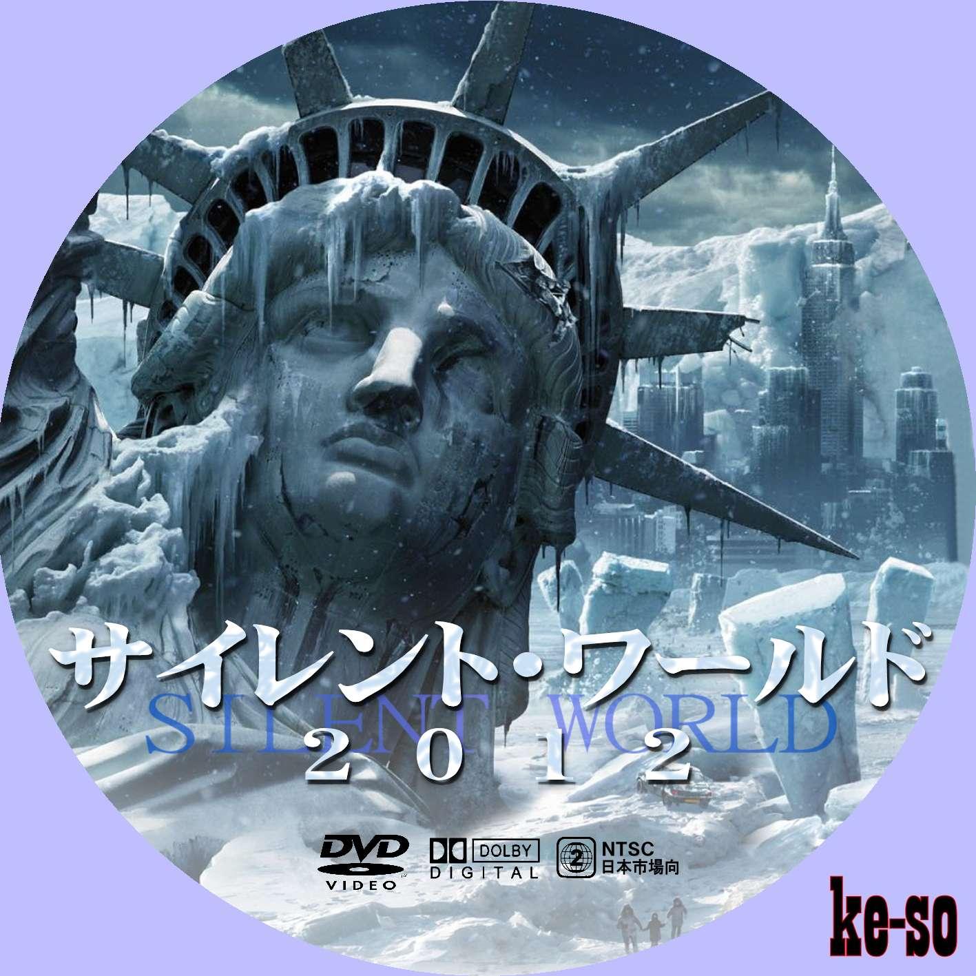 メジャーじゃないDVDラベル サイレント・ワールド 2012
