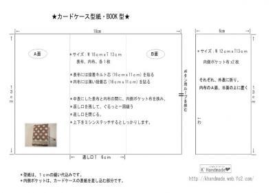 cardcase-booksiki-.jpg