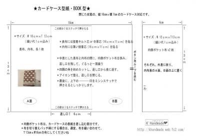 cardcase-katagami.jpg