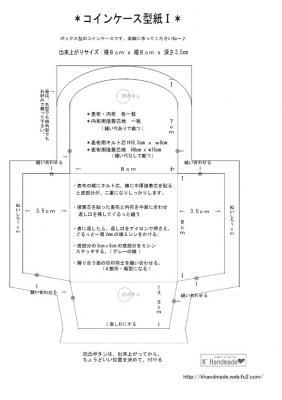 coincase2-katagami.jpg