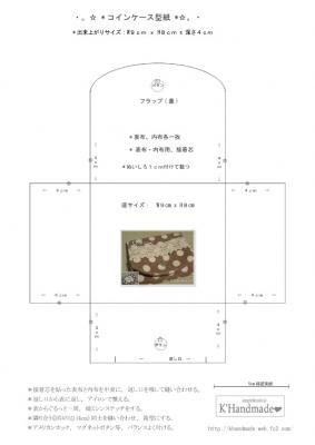 coincase9x8x4-katagamis.jpg