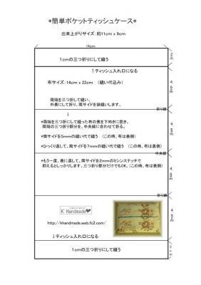 easyptissue-katagami-.jpg