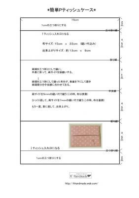 easyptissue-katagami.jpg