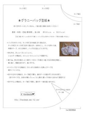 grannybag1-katagami-.jpg