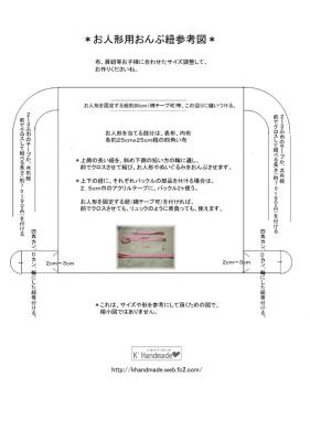 onbuhimo-sankouzu.jpg