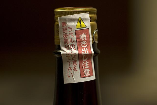 090213_002_るみ子の酒