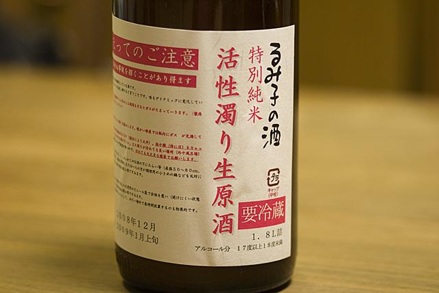 090213_003_るみ子の酒