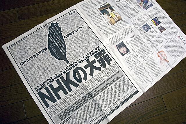 090527_001_NHKの大罪