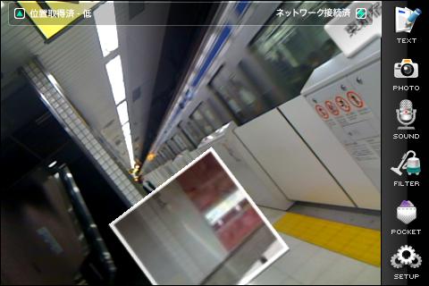 090926_004_セカイカメラ