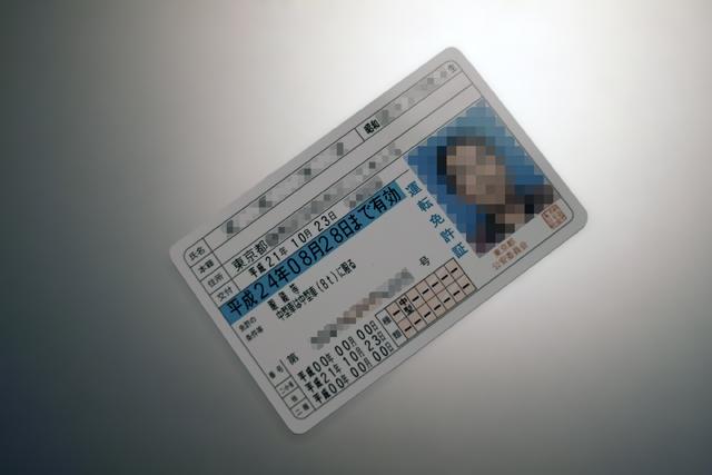 091023_001_運転免許の再発行