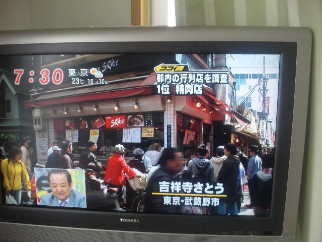 2010_mezamashi.jpg