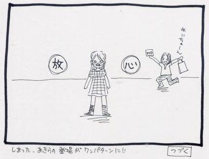 manga12-4.jpg