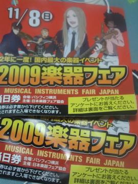 楽器フェアチケット