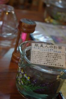 肌美人のお茶