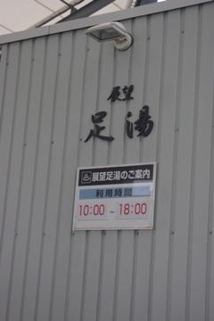 北九州空港足湯