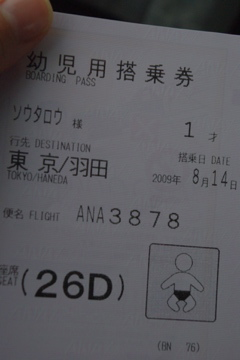 奏太朗の初搭乗券