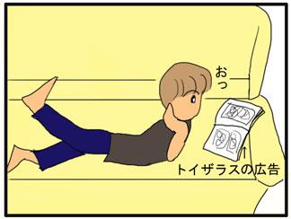大人目線01