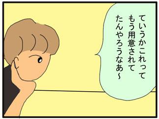 大人目線03