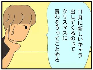 大人目線04