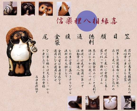 tanuki_title.jpg