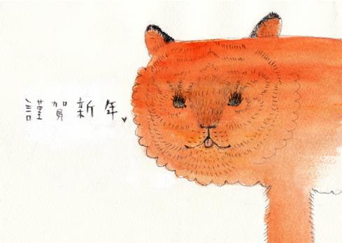 虎オレンジ