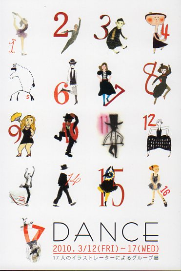 dance展
