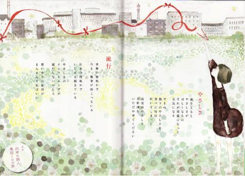 詩とファンタジー春夢号1