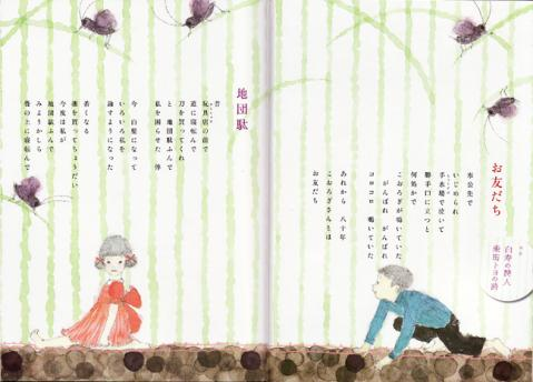 詩とファンタジー春夢号2