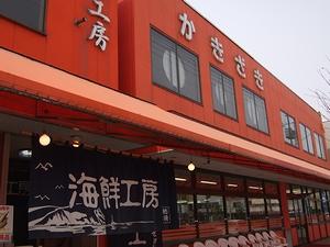 2008gw柿崎商店