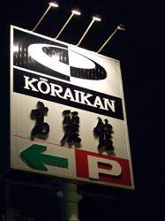 kourai1.jpg