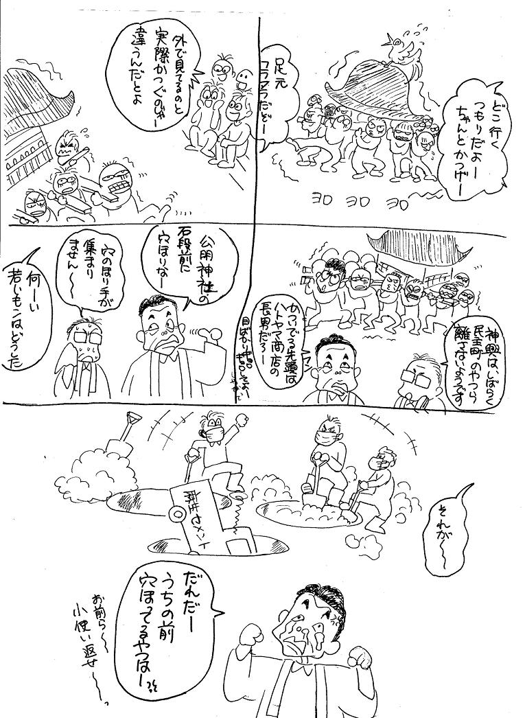 祭りpart2
