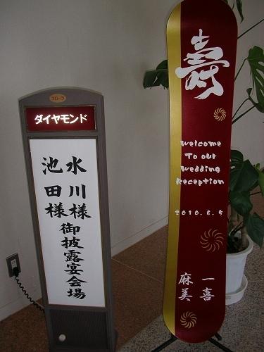 2010.6.5 KA披露宴 (5)