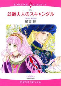 公爵夫人のスキャンダル コミックス