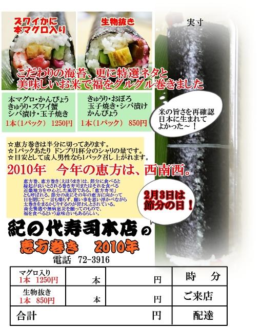 コピー ~ 恵方巻き2010最新