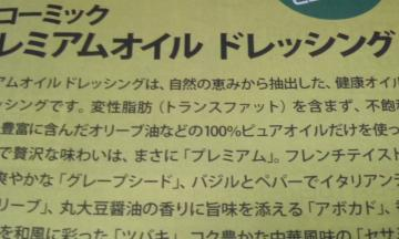 読売新聞の夕刊の広告より Part2
