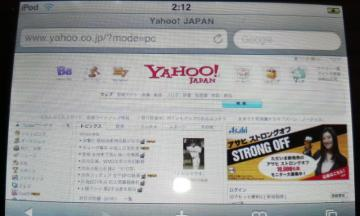 ipod touchで見たyahooページ