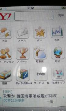 yahoo ipod  touch 最適化画面