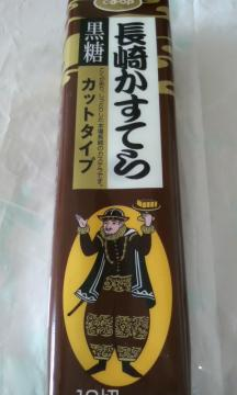 長崎かすてら 黒糖
