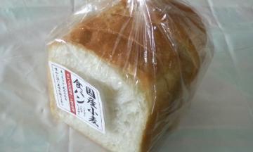 国産小麦食パン