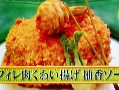 豚フィレ肉くわい揚げ 柚香ソース