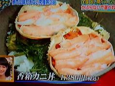 香箱カニ丼