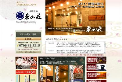城崎温泉「東山荘」ホームページ ★ 桜模様に衣がえ