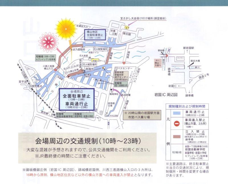 スキャン0002_錦川水の祭典_R