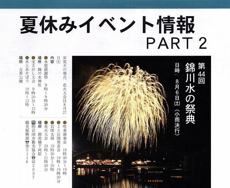 スキャン0001_錦川水の祭典_R