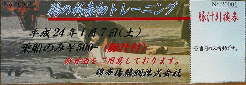 DSCN1491・乗船券_R