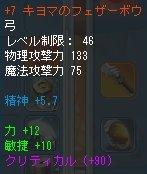 +7キヨマに強化してみた!